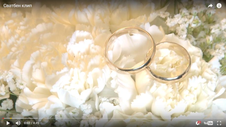 Сватбен клип – Избрани моменти